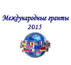 Международные конкурсы и гранты для ученых