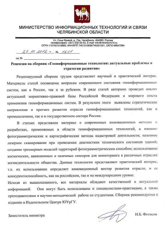 Рецензия министерства информационных