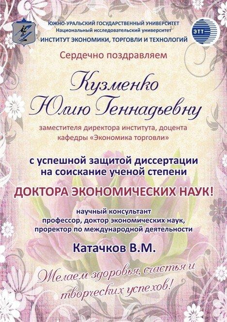 Успешная защита докторской диссертации по логистике в ИЭТТ Южно  Текст Юлия Руднева