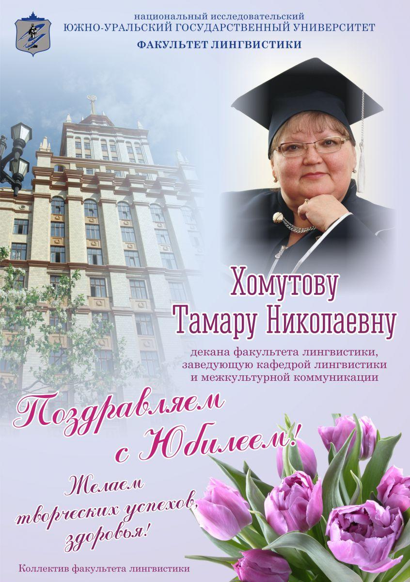 Поздравления с юбилеем декана факультета
