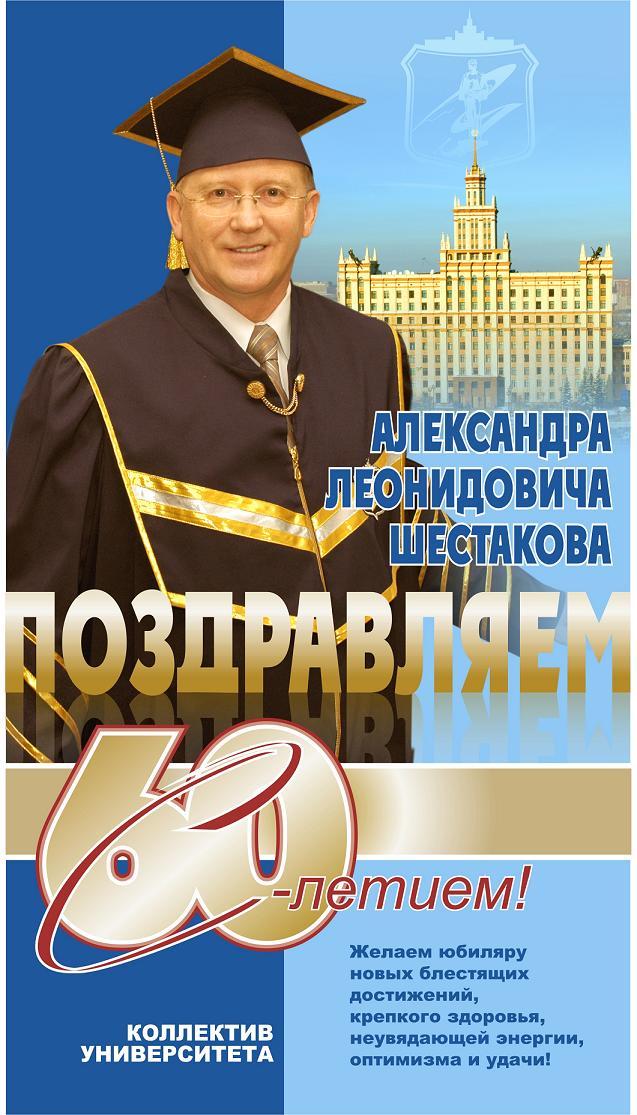 Поздравление ректора с юбилеем института