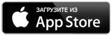 Загрузить из app store