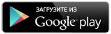 Загрузить из google play