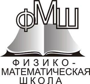 Физико-математической школе ЮУрГУ — 35 лет - Южно-Уральский государственный  университет
