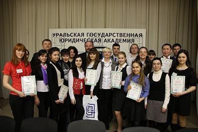Уральский университет факультет на юриста