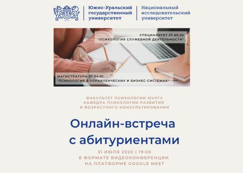 Онлайн-встреча с абитуриентами ЮУрГУ