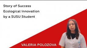 Story of Success Ecological Innovation by a SUSU Student