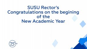 SUSU Rector's Congratulations on the begining of the New Academic Year