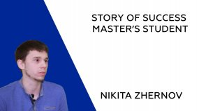 Story of Success of a SUSU Master's Student Nikita Zhernov