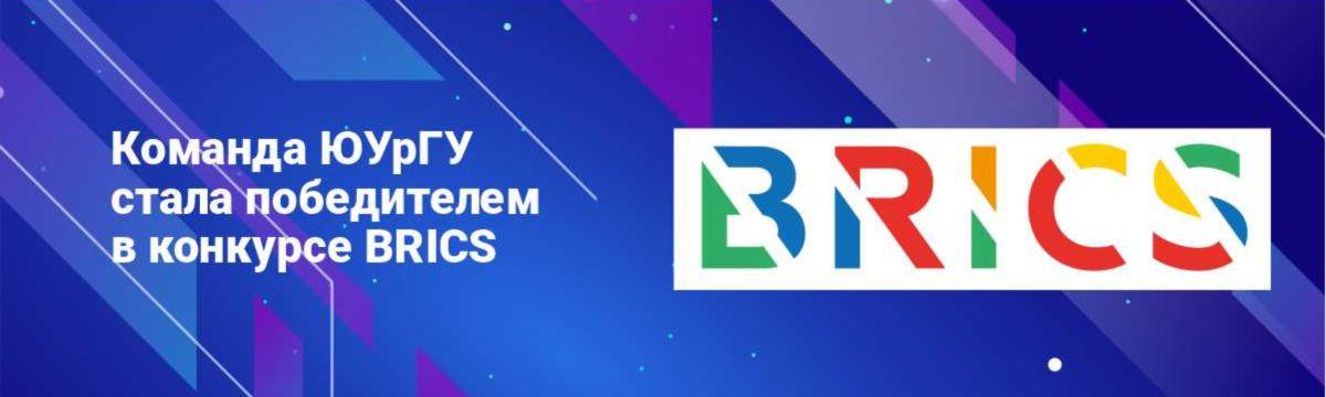 Победители BRICS