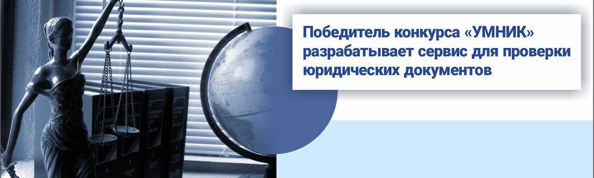 Победитель конкурса УМНИК разрабатывает сервис дляпроверки юридических документов