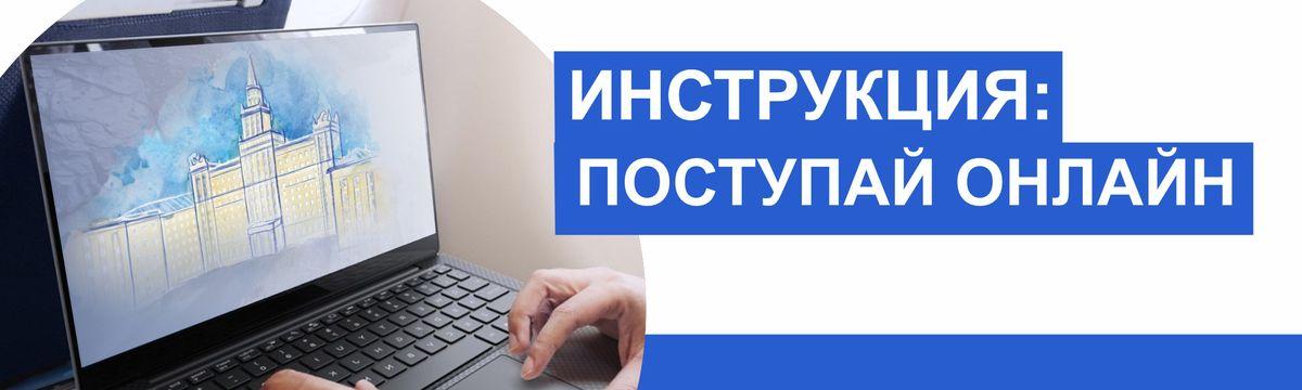 Инструкция: поступай онлайн