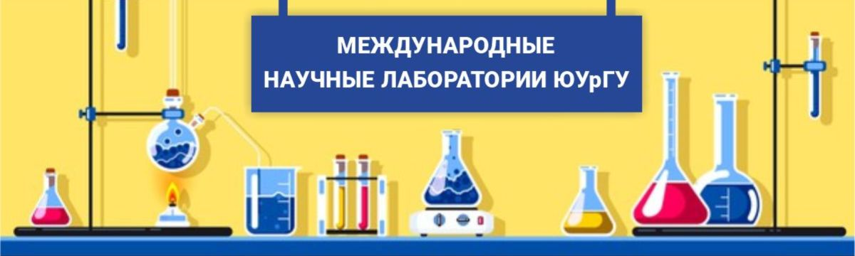 Международные научные лаборатории ЮУрГУ