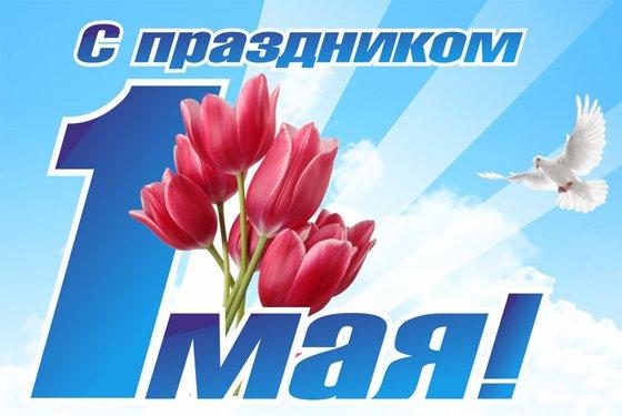 Первомай - удивительный праздник мира - Южно-Уральский ...