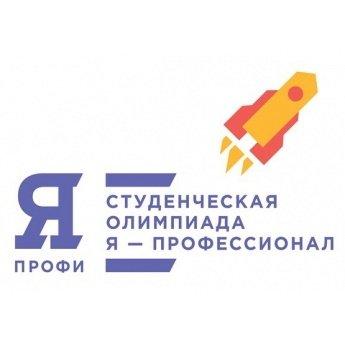 Стартует всероссийская олимпиада «Я − профессионал»