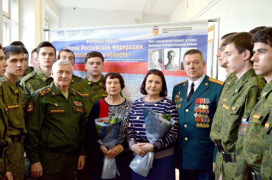 В военном учебном центре ЮУрГУ открылась выставка, посвященная Героям России Челябинской области