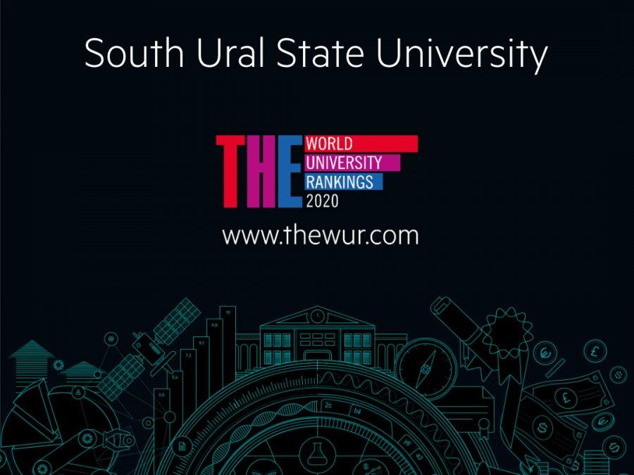 ЮУрГУ впервые вошёл в предметный рейтинг Times Higher Education по инженерным наукам
