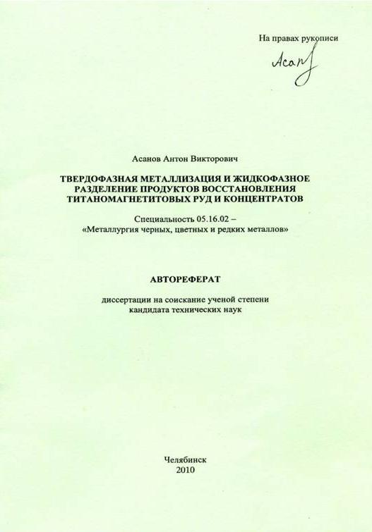 Защита диссертаций Южно Уральский государственный университет 27 октября 2010 г состоялась успешная защита кандидатских диссертаций выполненных на кафедре Пирометаллургические процессы Физико металлургического